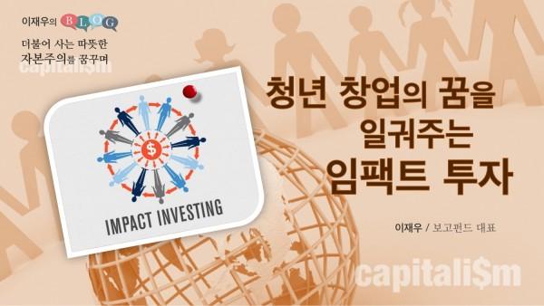 청년 창업의 꿈을 일궈주는 임팩트 투자