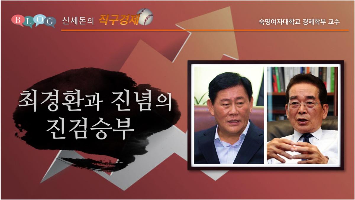 최경환과 진념의 진검 승부